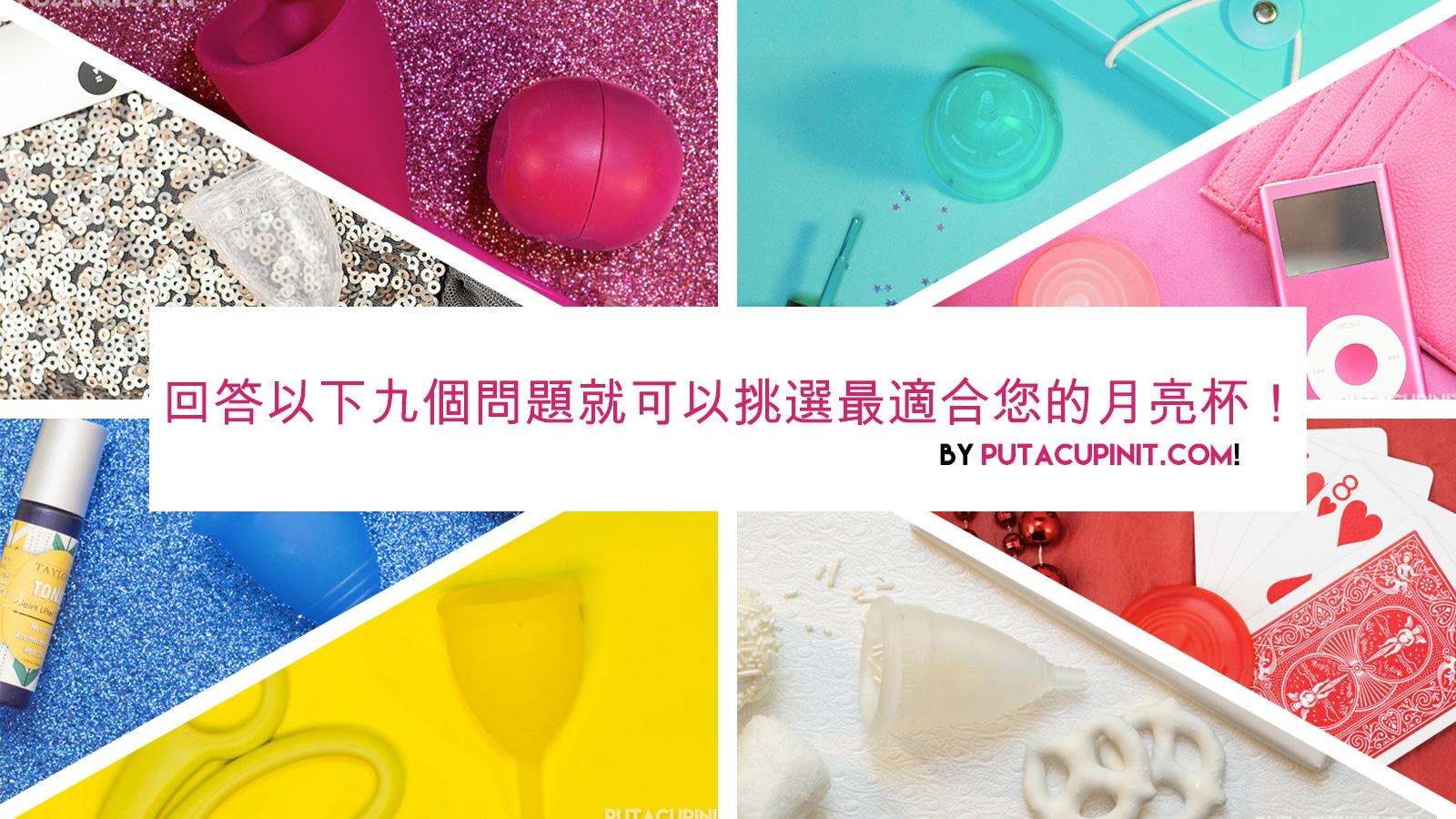 回答以下九個問題就可以挑選最適合您的月亮杯!(Traditional Chinese)