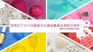 回答以下九个问题就可以挑选最适合您的月亮杯!(Simplified Chinese)